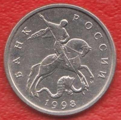 Россия 5 копеек 1998 г. М