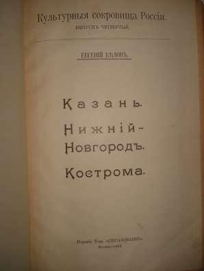 Белов Е. Казань. Нижний Новгород. Кострома 1913г в Томилино Фото 2