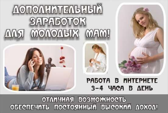 Удалённая работа для мамочек в декрете