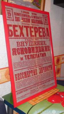 19г од Офиша выступление В.М.Бехтерева