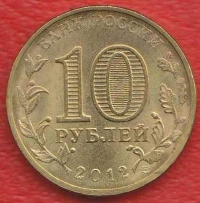 10 рублей 2012 Великие Луки ГВС в Орле Фото 1