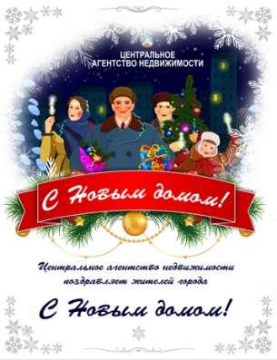 Изготовление виртуальных открыток в Новосибирске Фото 3