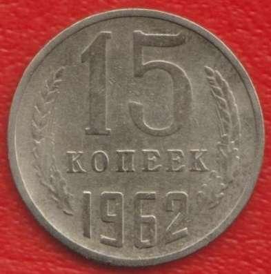 СССР 15 копеек 1962 г