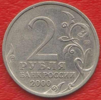 Россия 2 рубля 2000 г. Новороссийск Город герой