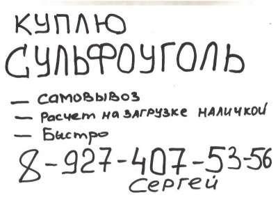 Куплю Смолу ионообменную Катионит КУ-2-8 Смола КУ-2-8 в г. Самара Фото 1