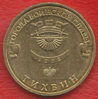 Тихвин 10 рублей 2014 г. ГВС
