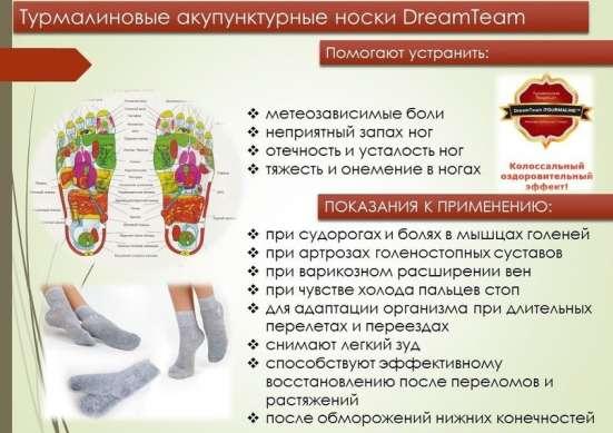 Массажные турмалиновые носки с магнитами в Санкт-Петербурге Фото 2