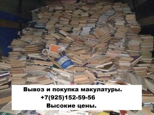 Прием и вывоз макулатуры и полиэтиленов! в Москве Фото 1