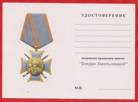 Орденский знак «Богдан Хмельницкий» с документом