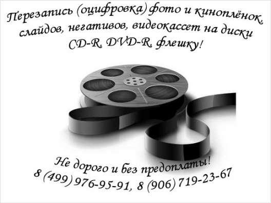 Оцифровка и проявка кино 8 мм, аудио и видеокассет vhs в Москве Фото 1