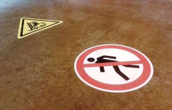 Знаки безопасности от производителя. ГОСТ в Нижнем Новгороде Фото 4