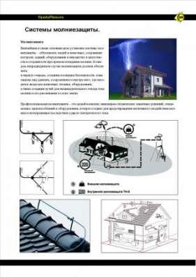 Молниеотвод, Контур заземления, Системы защиты. Проект монтаж в Владивостоке Фото 3