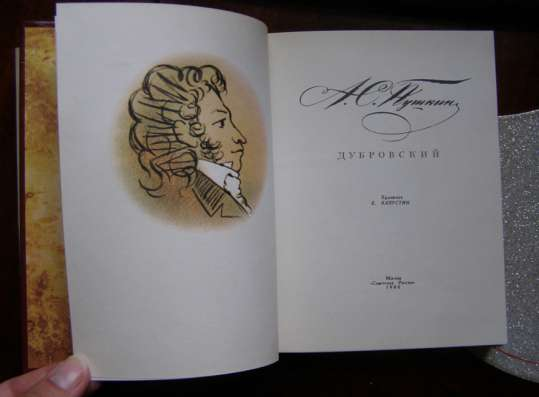 Пушкин Дубровский Подарочное издание в суперобложке