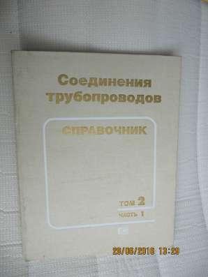 Соединения трубопроводов, справочник