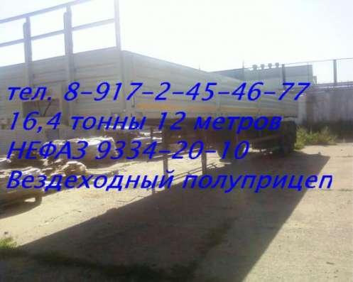 Полуприцеп НЕФАЗ 9334-20-10