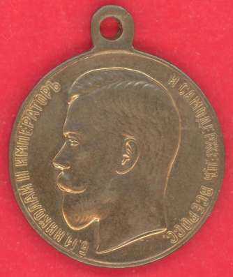 Медаль За храбрость Николай II бронза