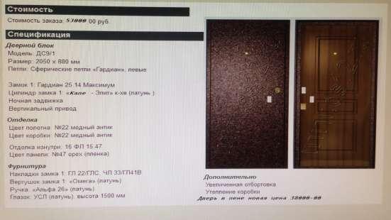 Двери Гардиан 38000 руб