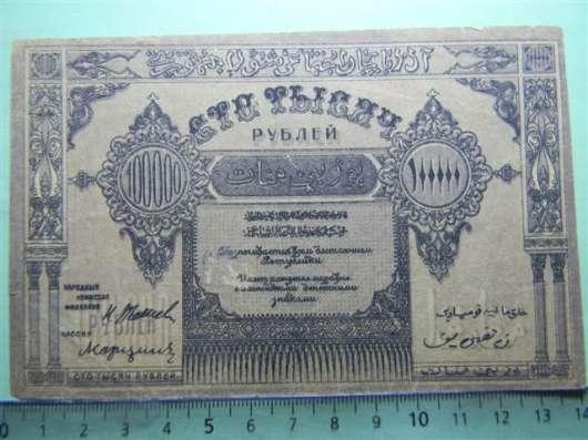 Банкноты Азербайджанской Соц.Сов.Рес-ки 1921-22гг., 9 шт. в г. Ереван Фото 5