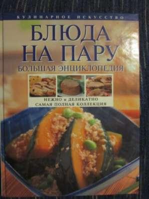 Необычная книга по кулинарии в Томске Фото 1