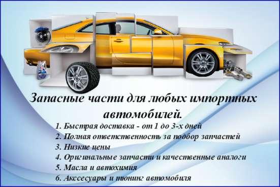 Автозапчасти для иномарок, новые и б/у