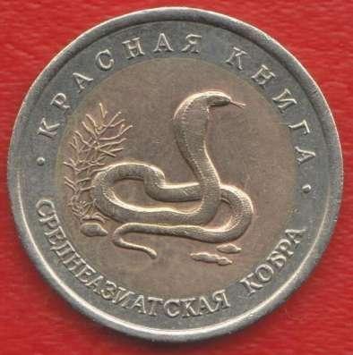 Россия 10 рублей 1992 г. Красная Книга Кобра оригинал №1