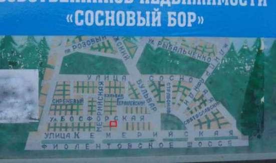Участок под ИЖС 6 соток в экологически чистом районе города Севастополя
