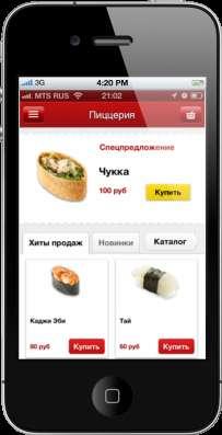 Мобильные сайты, мобильные приложения для бизнеса