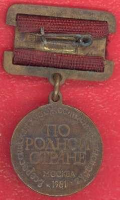Медаль художественная выставка По стране родной в Орле Фото 1