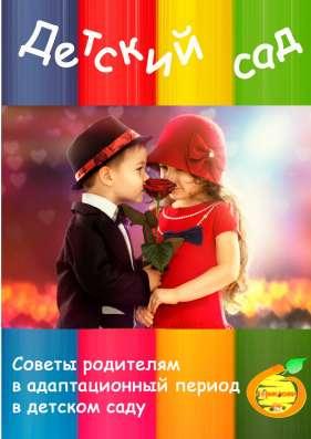 """Детский сад """"Абрикосики"""" - открытие нового филиала"""