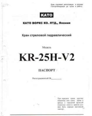 техническая документация на спецтехнику