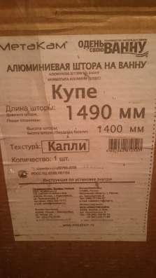 Продам штору купе для ванны в г. Симферополь Фото 1