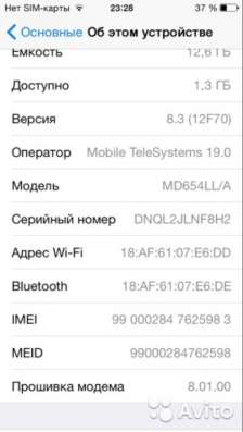 IPhone 5 в Белгороде Фото 3