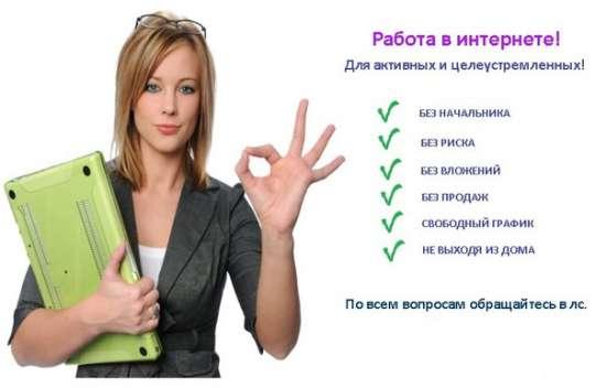 Мeнeджeр онлайн - офиcа