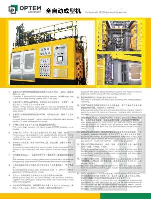 EPS коробок формовочная машина