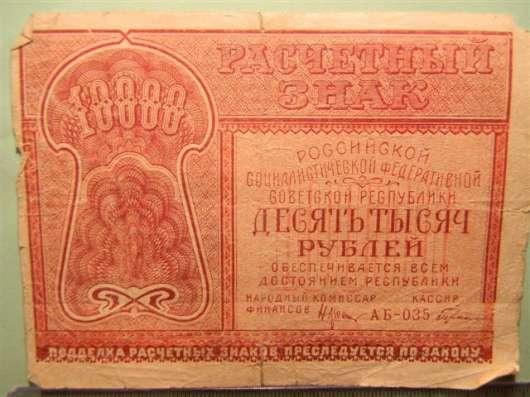 Расчетные знаки РСФСР 1921 года 10 штук