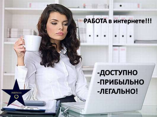 Сотрудник в интернет магазин на дому