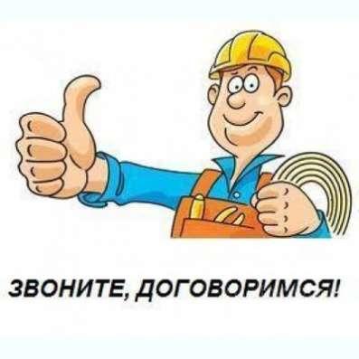 Услуги сантехника, плотника, электрика. Мастер Сергей