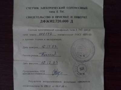 счетчик электрический Е 73С в Калининграде Фото 1