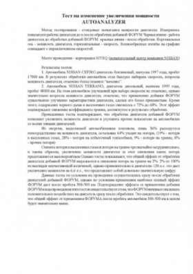 Автокосметика и автохимия ФОРУМ Форум для всех ДВС в Ростове-на-Дону Фото 3