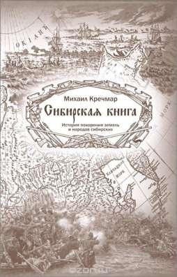 Сибирская книга История покорения земель и народов