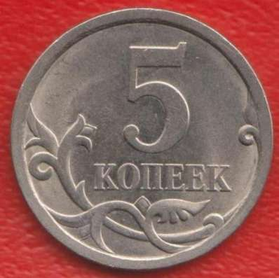 Россия 5 копеек 2008 г. СП