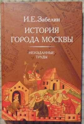 Забелин История города Москвы. Неизданные труды