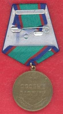Медаль Воину интернационалисту за особые заслуги