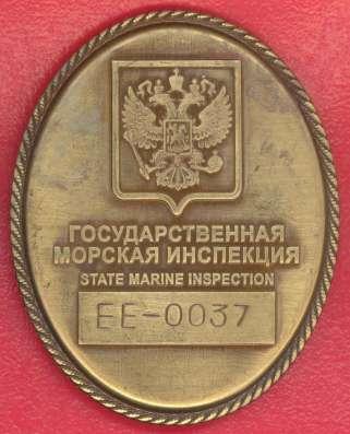Россия Знак Государственная морская инспекция
