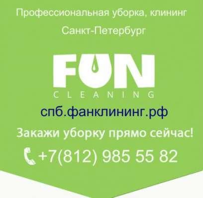 Недорого. Высококачественная уборка квартир, коттеджей, офисов, и др.помещений. в Санкт-Петербурге Фото 1