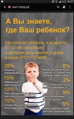 Безопасность Вашего ребенка и Ваше спокойствие! !! в г. Актау Фото 1