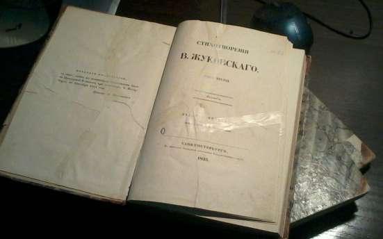 Книга В. Жуковского 1835 года издания