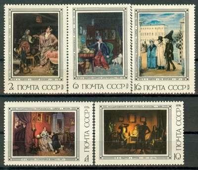 Марки 1976 год СССР Русская живопись 19 век