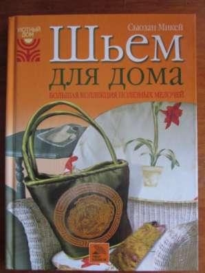 Книги по шитью и вязанию в Томске Фото 5