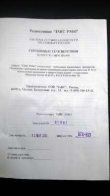 Радиостанция Таис-43 в г. Самара Фото 1